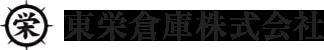 東栄倉庫株式会社